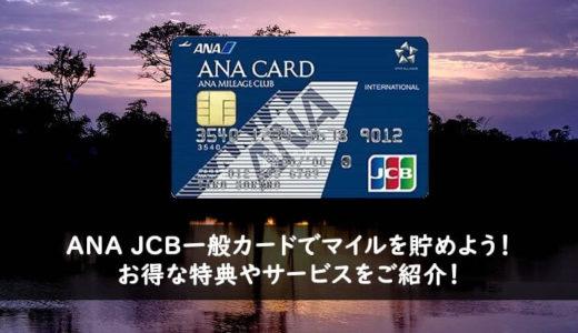 ANA JCB一般カードでANAマイルを貯めよう!お得な特典やサービスが満載