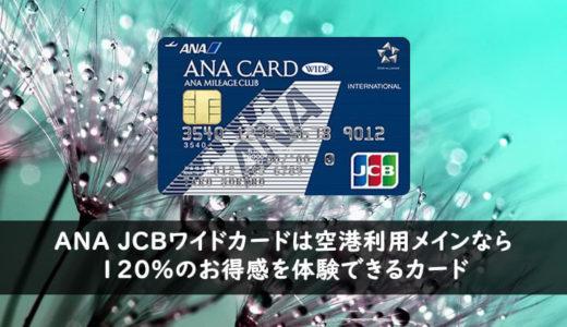 ANA JCBワイドカードは空港利用メインなら120%のお得感を体験できるカード