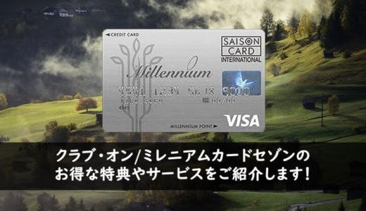 クラブ・オン/ミレニアムカードセゾンは西武・そごうを利用人注目のクレジットカード!特徴、メリット・デメリットまとめ
