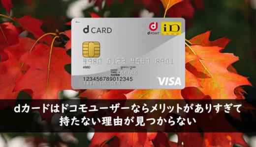 dカードはドコモユーザーならメリットがありすぎて持たない理由が見つからない