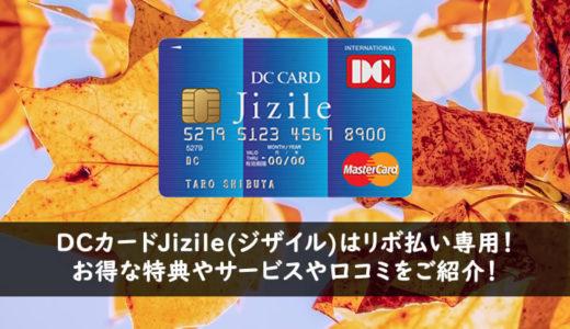 DCカードJizile(ジザイル)はリボ払い専用!お得な特典やサービスや口コミをご紹介!