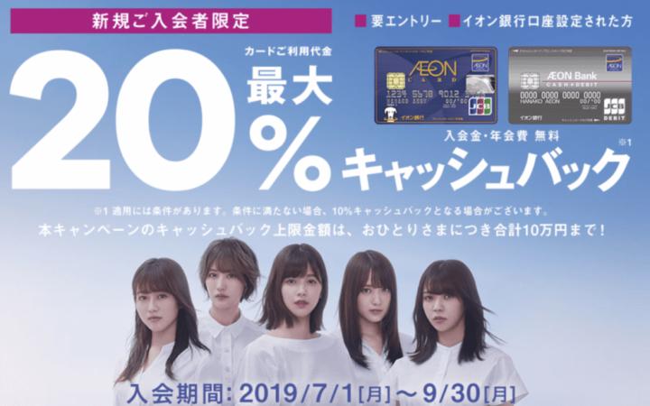 イオンsuicaカードキャンペーン2019