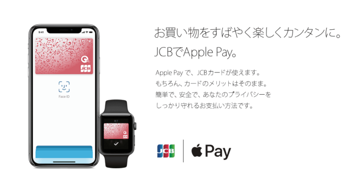 JCB CARD W Apple Pay
