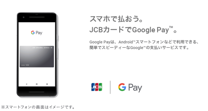 JCB CARD W Google Pay
