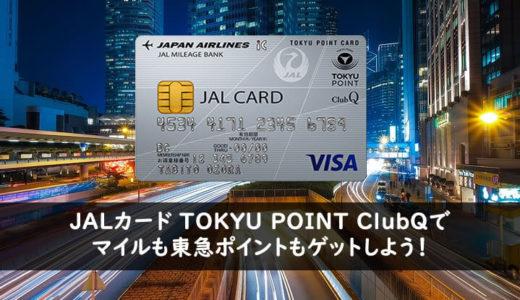 JALカード TOKYU POINT ClubQでマイルも東急ポイントもゲットしよう!