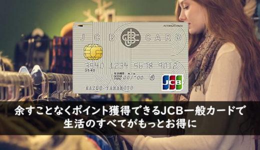 JCB一般カードはことなくポイント獲得できるから生活のすべてがもっとお得に