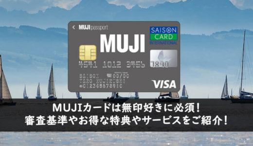 MUJIカードは無印好きに必須!審査基準やお得な特典やサービスをご紹介!