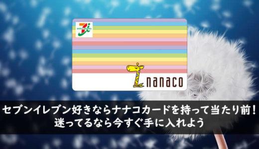 nanacoカード(ナナコカード)はセブンイレブン利用者必須!特典とポイントについて徹底解説