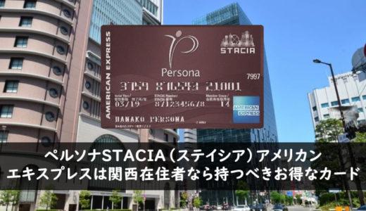 ペルソナSTACIA(ステイシア)アメリカンエキスプレスは関西在住者なら持つべきお得なカード