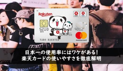 日本一の使用率にはワケがある!楽天カードの使いやすさを徹底解明