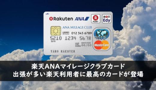 楽天ANAマイレージクラブカード 出張が多い楽天利用者に最高のカードが登場