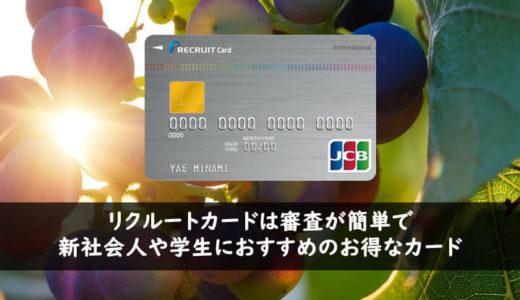 リクルートカードは審査が簡単で新社会人や学生におすすめのお得なカード