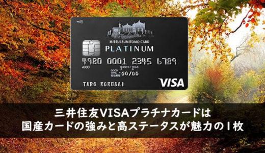 三井住友VISAプラチナカードは国産カードの強みと高ステータスが魅力の1枚