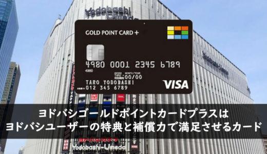 ヨドバシゴールドポイントカードプラスはヨドバシユーザーの特典と補償力で満足させるカード