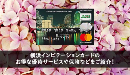 横浜インビテーションカードのお得な優待サービスや保険などをご紹介!