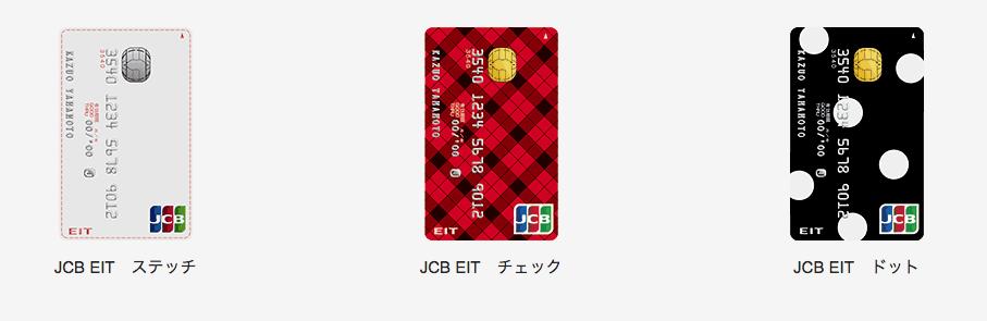 JCB EITバリュエーション画像