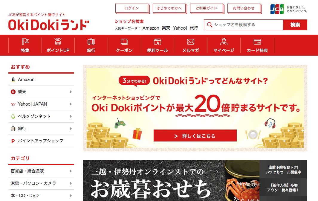 OkiDokiランドの公式サイトの画像