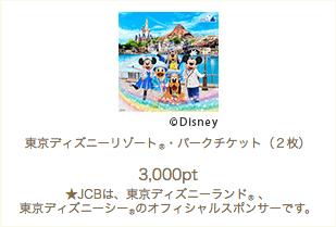 Disneyの画像
