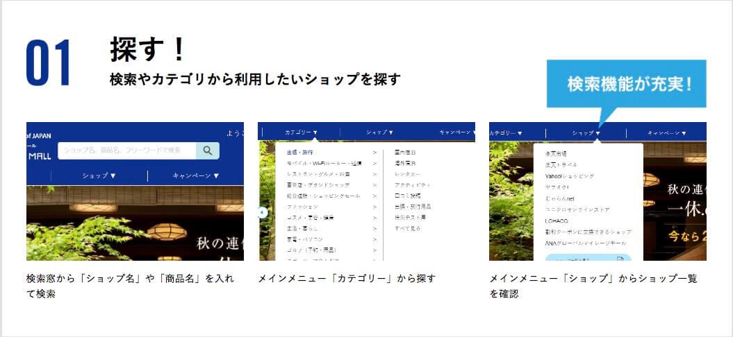 サイト利用方法 探す!画像