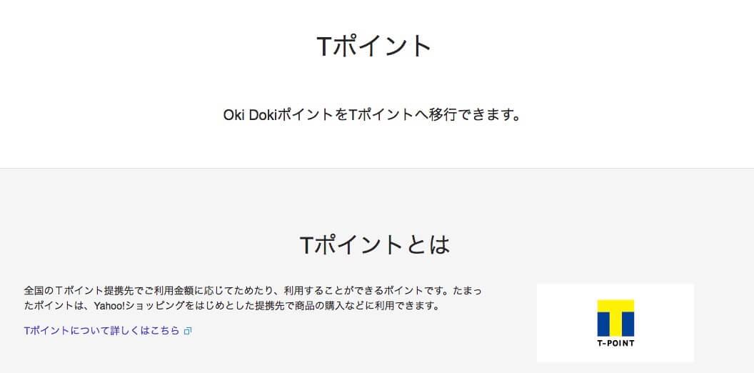 TポイントとOkiDokiポイントの交換可能の画像
