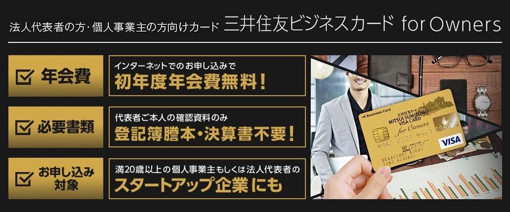 三井住友ビジネスカードポイント概要画像