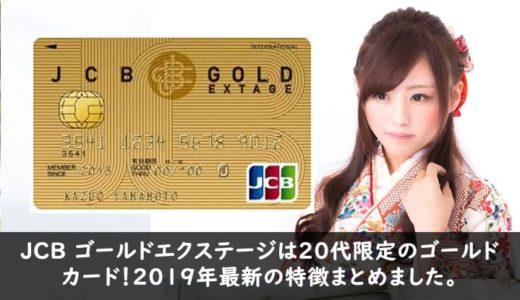 jcb gold extage徹底解説