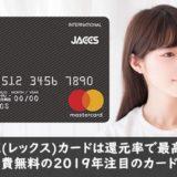 REX(レックス)カード徹底紹介