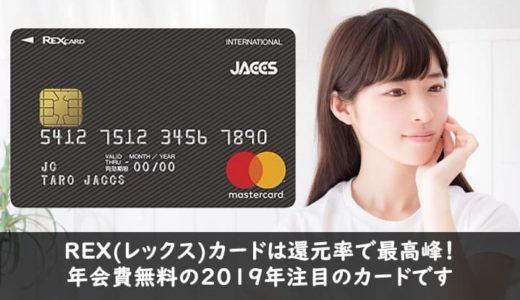 REXカード(レックスカード)は高還元率でおすすめの2019年注目のカード!特徴、メリット・デメリットを徹底解説
