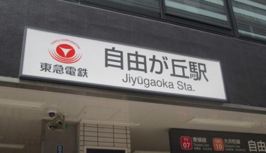 TOKYU CARD ClubQ JMB PASMOは東急沿線エリアをお得に使えるカード