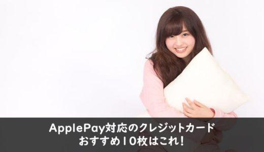 ApplePay対応のクレジットカードおすすめ10枚はこれ!