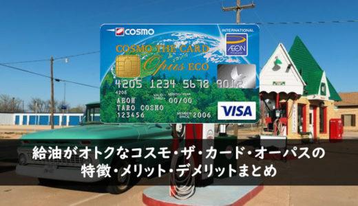 コスモ・ザ・カード・オーパスはコスモ石油利用者なら絶対お得のカード!特徴・メリット・デメリットまとめ