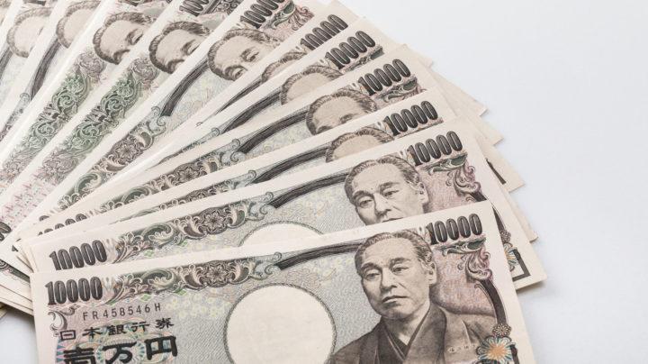 たくさんの1万円