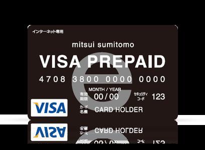 三井住友VISAプリペイドe