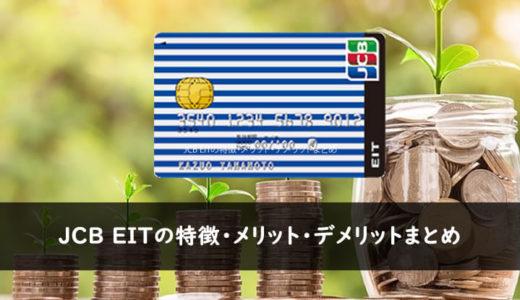 """JCB EIT(JCB エイト)は""""8つの特典""""付きのVIPなカード。特徴・メリット・デメリットまとめました"""