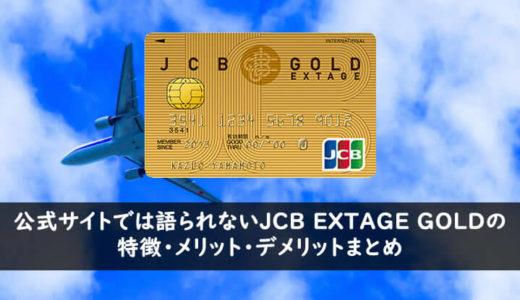 JCB GOLD EXTAGE(ゴールドエクステージ)は20代のみが持てるゴールドカード!特徴・メリット・デメリットまとめました