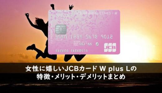 JCB CARD W plus Lは39歳以下の女性特化型クレジットカード!特徴・メリット・デメリットを徹底的にまとめました