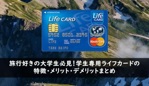 学生専用ライフカードの評判は?クレジットカード初心者の大学生ピッタリのおススメカードのメリット・デメリットをわかりやすくまとめました