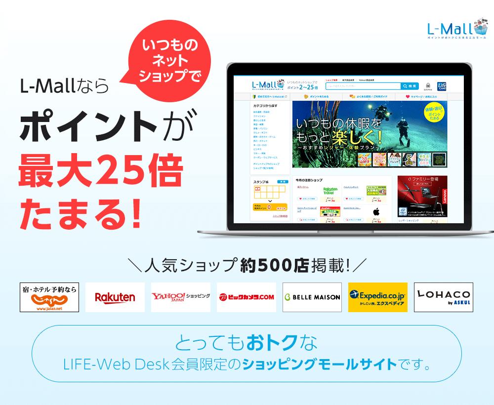 L-Mallの広告バナー