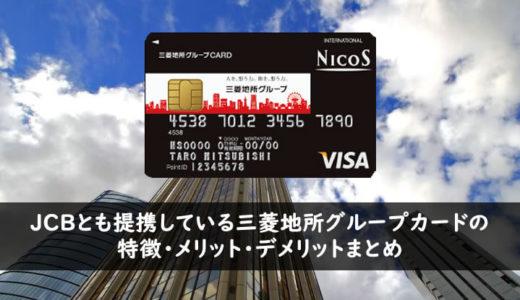 商業施設での買い物で得する三菱地所グループカードの特徴・メリット・デメリットまとめ