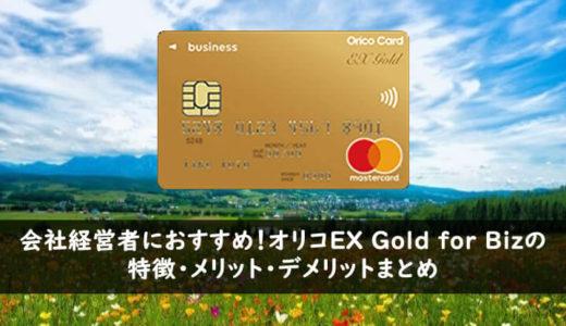 会社経営者におすすめ!オリコEX Gold for Bizの特徴・メリット・デメリットまとめ