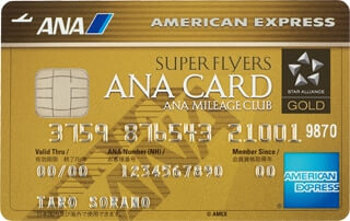 ANAアメックススーパーフライヤーズゴールドカード