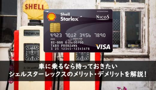車に乗るなら持っておきたいシェルスターレックスカード!の特徴、メリット・デメリットまとめ