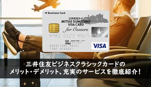 三井住友ビジネスクラシックカードのメリット・デメリット、充実のサービスを徹底紹介!