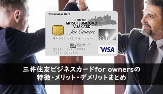 三井住友ビジネスカードfor Ownersの特徴・メリット・デメリットまとめ