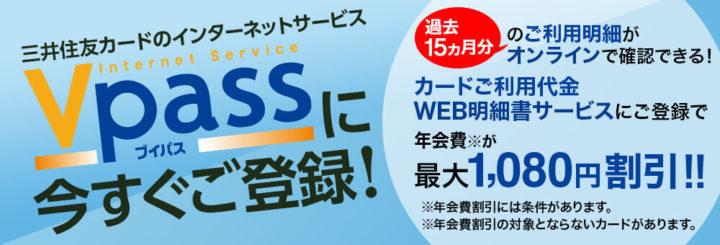 会員サイト「Vpass」