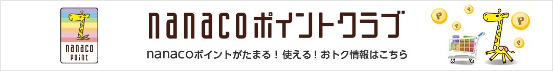nanacoポイントクラブ
