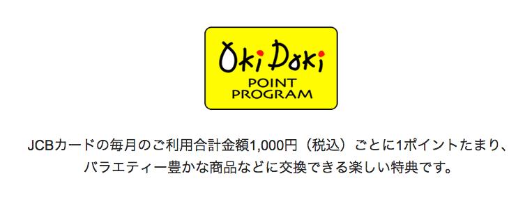 OkiDokiポイントの画像