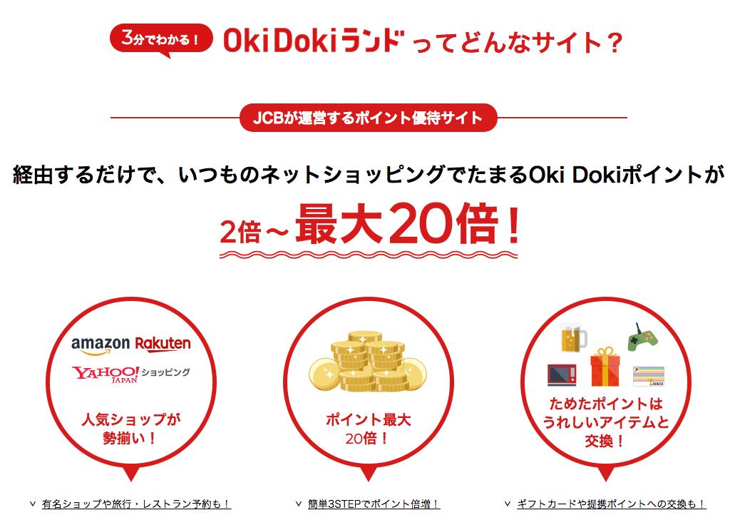 OkiDokiポイントの公式サイト画像