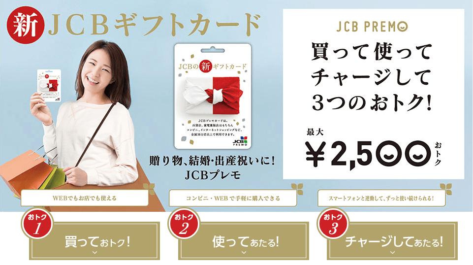 JCBギフトカードの広告画像