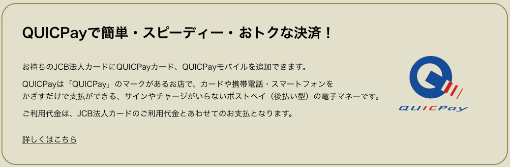 QUICPayとの連携についての説明の画像